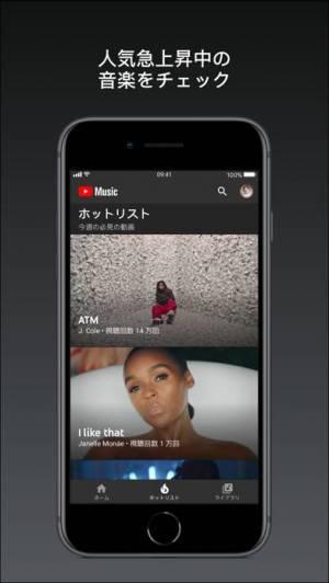 iPhone、iPadアプリ「YouTube Music」のスクリーンショット 4枚目