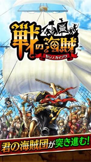 iPhone、iPadアプリ「戦の海賊ー海戦バトルシップRPG」のスクリーンショット 1枚目