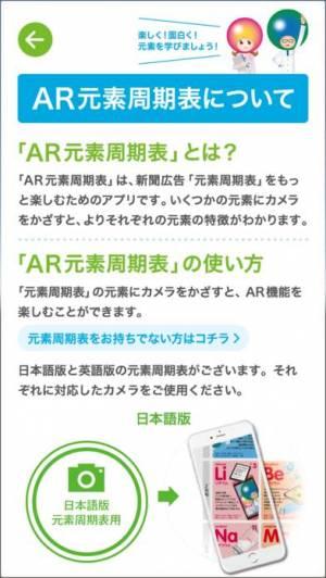iPhone、iPadアプリ「東京エレクトロンPRESENTS 動く!AR元素周期表」のスクリーンショット 2枚目