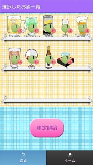 iPhone、iPadアプリ「酒ッキリ時計」のスクリーンショット 3枚目