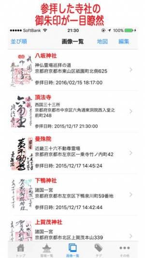 iPhone、iPadアプリ「御朱印ノート」のスクリーンショット 3枚目