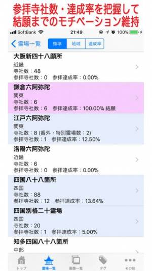 iPhone、iPadアプリ「御朱印ノート」のスクリーンショット 2枚目