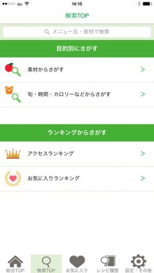 iPhone、iPadアプリ「OliveRecipe」のスクリーンショット 3枚目