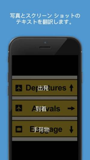 iPhone、iPadアプリ「Microsoft 翻訳」のスクリーンショット 2枚目