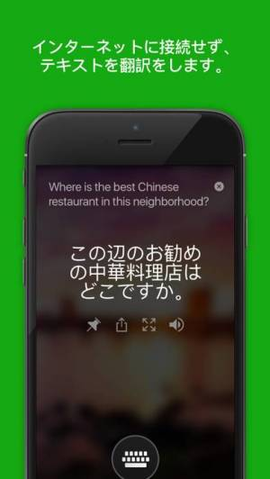 iPhone、iPadアプリ「Microsoft 翻訳」のスクリーンショット 1枚目