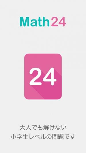 iPhone、iPadアプリ「Math 24 - 4枚のカードを24にするパズル」のスクリーンショット 1枚目