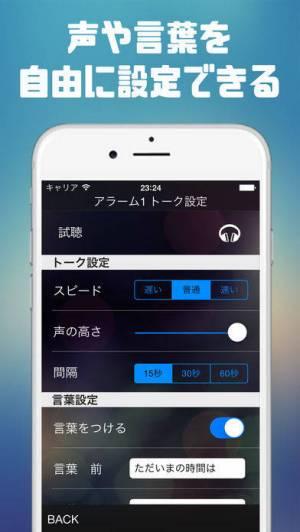 iPhone、iPadアプリ「トークアラーム〜時間を喋る目覚まし時計〜」のスクリーンショット 2枚目