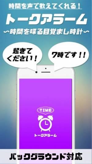 iPhone、iPadアプリ「トークアラーム〜時間を喋る目覚まし時計〜」のスクリーンショット 1枚目