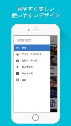 iPhone、iPadアプリ「神速サッカーまとめ速報」のスクリーンショット 3枚目