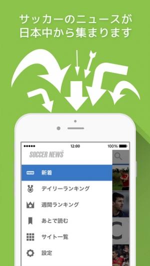 iPhone、iPadアプリ「神速サッカーまとめ速報」のスクリーンショット 1枚目