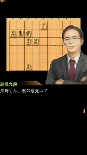 iPhone、iPadアプリ「千里の棋譜 【アドベンチャーゲーム/将棋ミステリー】」のスクリーンショット 4枚目