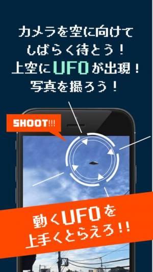iPhone、iPadアプリ「そんな事より完全にUFO飛んでる!」のスクリーンショット 2枚目