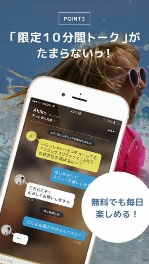 iPhone、iPadアプリ「趣味でマッチングする限定10分間トークアプリFestar(フェスター)」のスクリーンショット 4枚目
