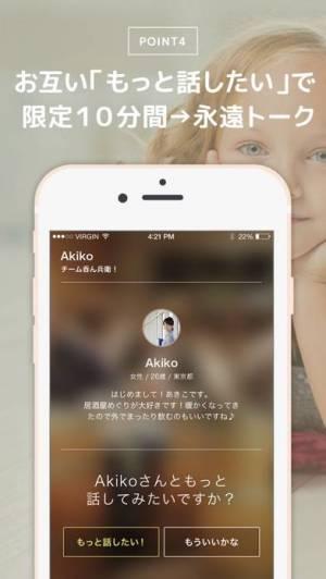 iPhone、iPadアプリ「趣味でマッチングする限定10分間トークアプリFestar(フェスター)」のスクリーンショット 5枚目