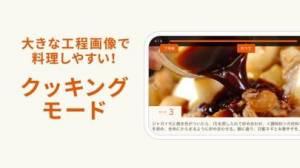 iPhone、iPadアプリ「E・レシピ ‐ プロの献立レシピを毎日お届け」のスクリーンショット 3枚目