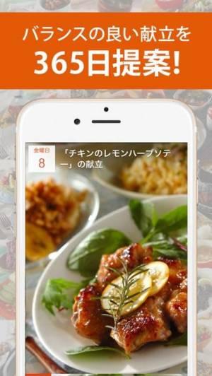 iPhone、iPadアプリ「E・レシピ ‐ プロの献立レシピを毎日お届け」のスクリーンショット 1枚目