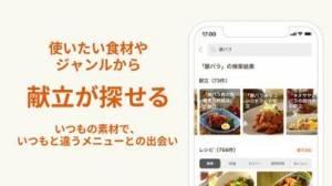iPhone、iPadアプリ「E・レシピ ‐ プロの献立レシピを毎日お届け」のスクリーンショット 2枚目