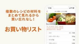 iPhone、iPadアプリ「E・レシピ ‐ プロの献立レシピを毎日お届け」のスクリーンショット 4枚目