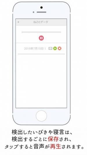 iPhone、iPadアプリ「[無料]ねごと・いびきレコーダー バックグランド録音機能付き!」のスクリーンショット 3枚目