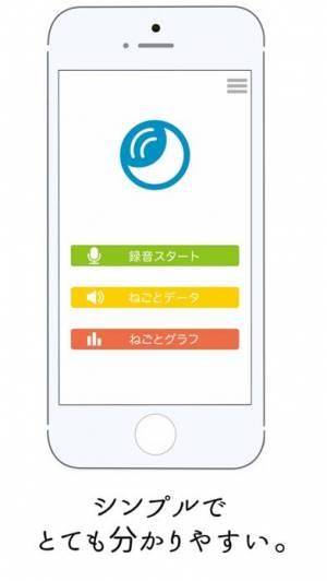 iPhone、iPadアプリ「[無料]ねごと・いびきレコーダー バックグランド録音機能付き!」のスクリーンショット 2枚目