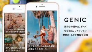 iPhone、iPadアプリ「GENIC - 女性向け世界のトレンド情報メディア」のスクリーンショット 1枚目