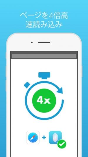 iPhone、iPadアプリ「Crystal Adblock – サファリの広告を削除」のスクリーンショット 4枚目