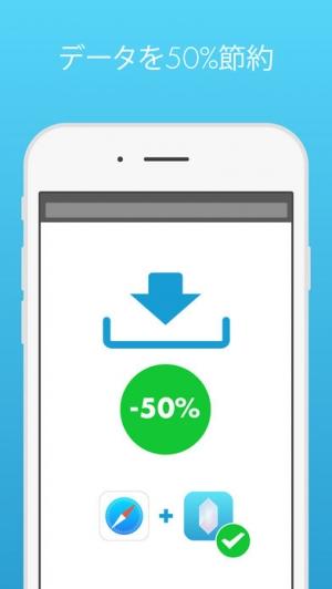iPhone、iPadアプリ「Crystal Adblock – サファリの広告を削除」のスクリーンショット 2枚目