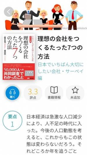 iPhone、iPadアプリ「フライヤー / ビジネス書の要約アプリ」のスクリーンショット 2枚目