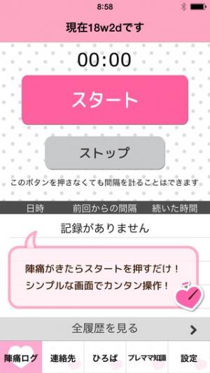 iPhone、iPadアプリ「陣痛タイマー -妊娠・出産時に活躍するシンプル簡単な陣痛時計-」のスクリーンショット 1枚目