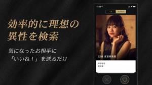 iPhone、iPadアプリ「東カレデート」のスクリーンショット 3枚目