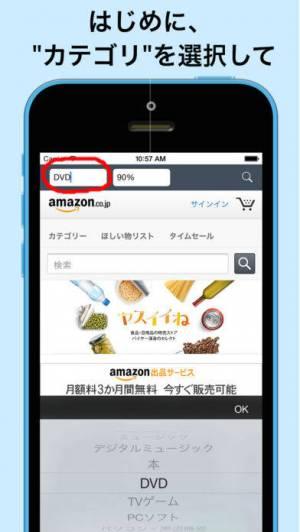 iPhone、iPadアプリ「Amazon割引ショッピングアプリ - アマゾン5秒検索」のスクリーンショット 1枚目