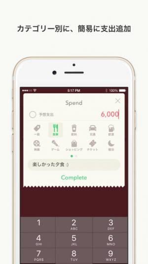 iPhone、iPadアプリ「ミニバジェット Pro - 小規模予算別支出管理 'Minibudget'」のスクリーンショット 4枚目