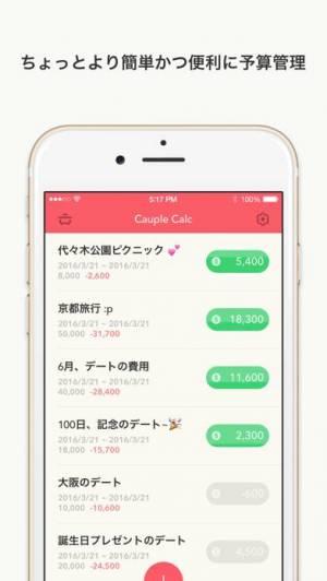 iPhone、iPadアプリ「ミニバジェット Pro - 小規模予算別支出管理 'Minibudget'」のスクリーンショット 2枚目