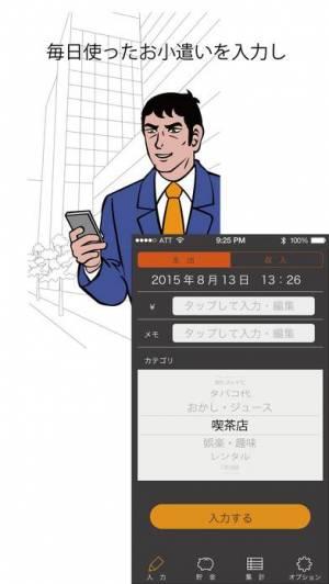 iPhone、iPadアプリ「働く男のこづかい帳フリー」のスクリーンショット 1枚目