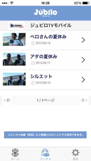 iPhone、iPadアプリ「ジュビロ磐田公式アプリ」のスクリーンショット 2枚目