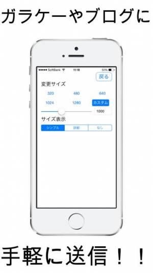 iPhone、iPadアプリ「複数の写真/画像をまとめてリサイズ-一括変換アプリ」のスクリーンショット 2枚目