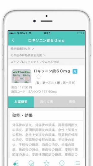 iPhone、iPadアプリ「ナースフルお薬事典」のスクリーンショット 2枚目