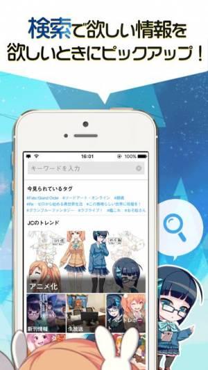 iPhone、iPadアプリ「JCnews/アニメ&漫画&ゲームのニュースまとめアプリ」のスクリーンショット 3枚目