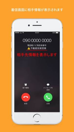 iPhone、iPadアプリ「電話帳ナビ-迷惑電話を着信拒否(迷惑電話ブロック)」のスクリーンショット 1枚目