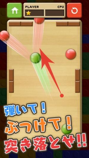iPhone、iPadアプリ「striker -ボール落とし-最強AIと脳トレバトル!」のスクリーンショット 1枚目