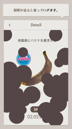 iPhone、iPadアプリ「バナナToDo」のスクリーンショット 3枚目