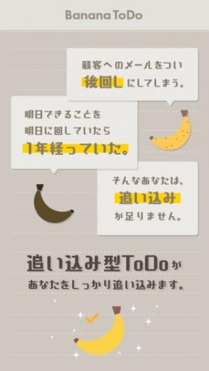 iPhone、iPadアプリ「バナナToDo」のスクリーンショット 1枚目