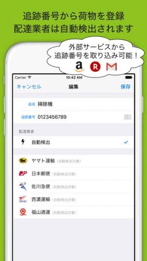 iPhone、iPadアプリ「荷物管理:荷物の追跡、再配達依頼が簡単!」のスクリーンショット 1枚目