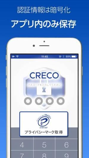 iPhone、iPadアプリ「クレジットカード・電子マネーのかんたん管理は「CRECO」」のスクリーンショット 5枚目