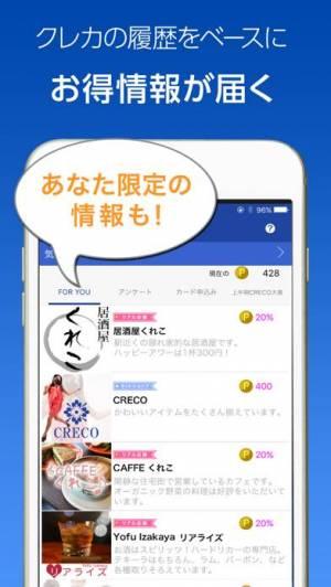 iPhone、iPadアプリ「クレジットカード・電子マネーのかんたん管理は「CRECO」」のスクリーンショット 3枚目
