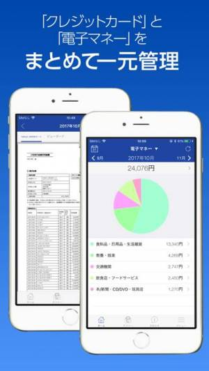 iPhone、iPadアプリ「クレジットカード・電子マネーのかんたん管理は「CRECO」」のスクリーンショット 2枚目