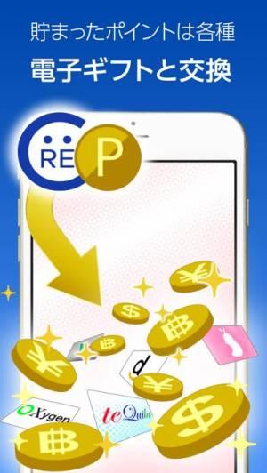 iPhone、iPadアプリ「クレジットカード・電子マネーのかんたん管理は「CRECO」」のスクリーンショット 4枚目