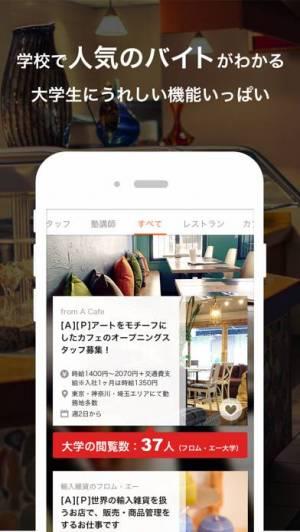 iPhone、iPadアプリ「大学生のバイト探しなら フロムエー キャンパス+」のスクリーンショット 4枚目