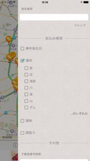 iPhone、iPadアプリ「いわくつき物件-事故現場-心霊スポット情報共有MAP」のスクリーンショット 3枚目