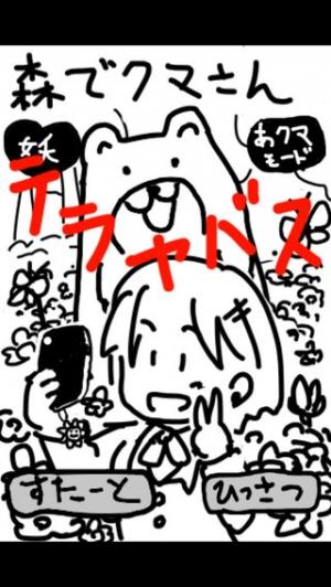 iPhone、iPadアプリ「森でクマさんテラヤバス OLを熊の猛攻から守りきれ!」のスクリーンショット 1枚目